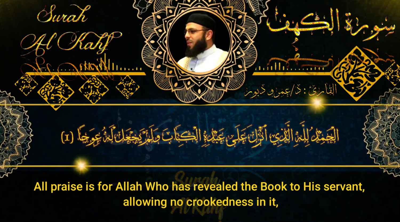 Surat-Al-Kahf Imam Amr Dabour