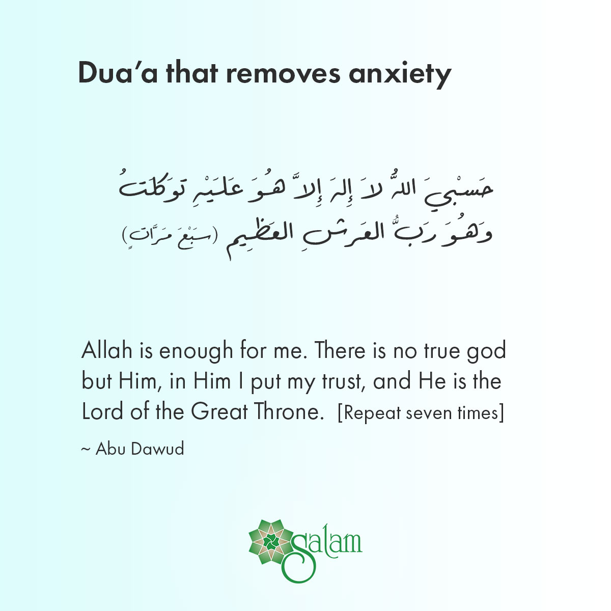 Duaa that removes anxiety